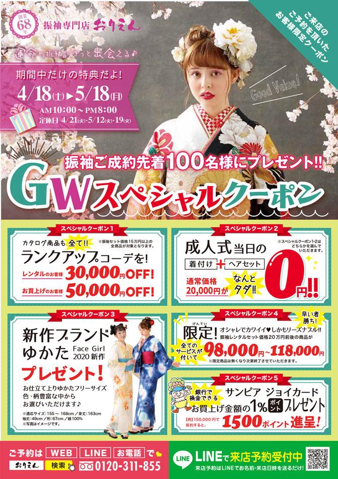 GW限定!全員に新作ゆかたプレゼント♡振袖スペシャルクーポン公開!!
